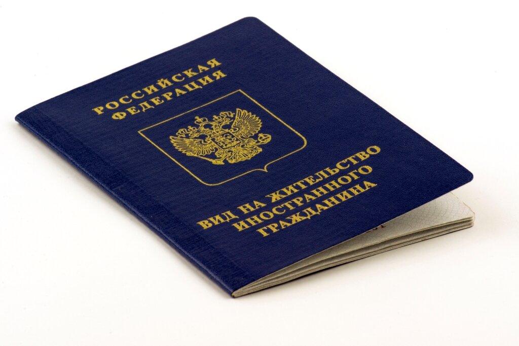 Вид на жительство иностранного гражданина, либо лица без гражданства